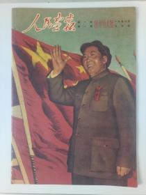 书画报·解放军画报1950年第1期【为完成第三个五年计划而奋斗】.
