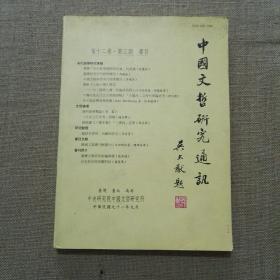 中国文哲研究通讯 第十二卷第三期