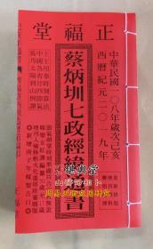 2019岁次己亥年正福堂蔡炳圳七政经纬择日通书(特大本)线装本