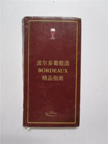 波尔多葡萄酒 精品指南 (长32开硬精装)