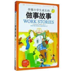 正版送书签yu~(彩图版)伴随小学生成长的做事故事 978780753679