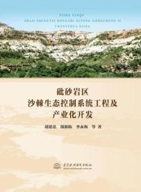 砒砂岩区沙棘生态控制系统工程及产业化开发