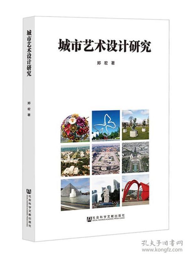 城市艺术设计研究