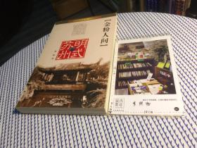 2本合售:华贵天城 宋版杭州 + 金粉人间 明式苏州