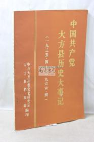 中国共产党大方县历史大事记(1935.4-1966.4)