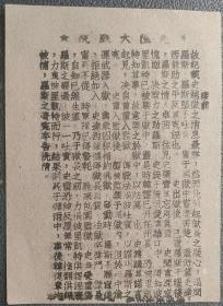 民国时期上海光陆大戏院上演的《血洗狱黑记》袖珍型(罕见)电影说明书(11.5CM*8CM)