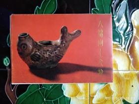 天津出土文物  明信片