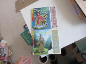 图解经典唐诗+图解经典成语一版2印 2本合售 馆藏