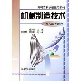 机械制造技术(现代技术部分)