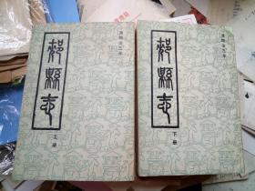清同治三年《郏县志》上下册
