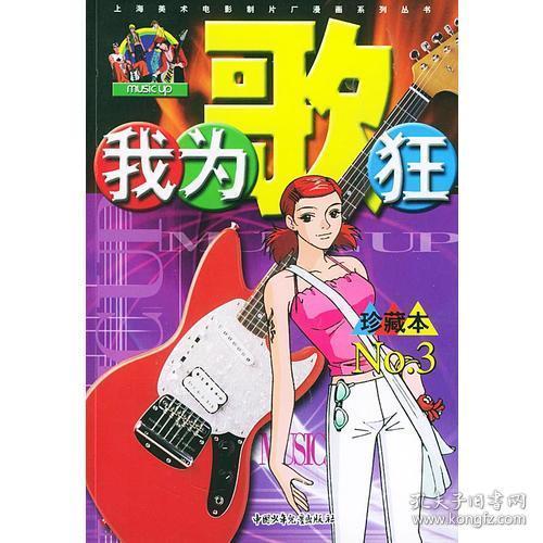 我为歌狂NO.3--上海电影漫画制片厂美术系列丛人漫画失忆妻图片