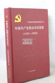中国共产党眉山专区历史(1950-1953)
