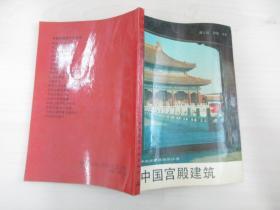 中国宫殿建筑—中国古建筑知识丛书 32开平装