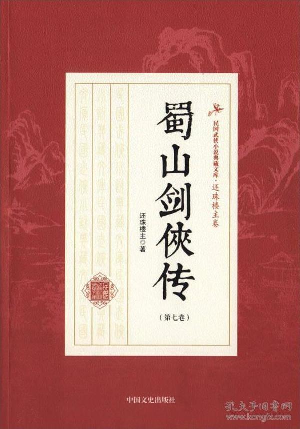 蜀山剑侠传(第7卷)