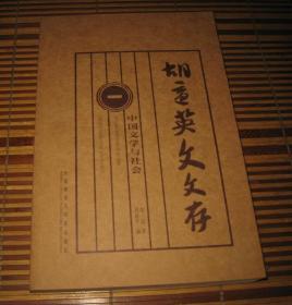 胡适英文文存(一) 中国文学与社会