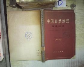 《中国自然地理》 海洋地理    。