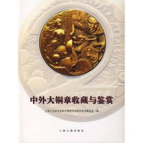 中外大铜章收藏与鉴赏