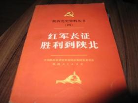 陕西党史资料丛书(四):红军长征胜利到陕北