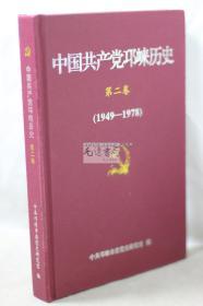 中国共产党邛崃历史第二卷(1949年10月-1978年12月)