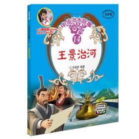 王景治河-中华治水故事-14