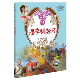 潘季驯治河-中华治水故事-21