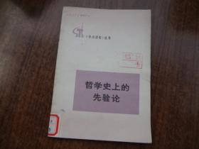 《学点历史》丛书:哲学史上的先验论