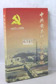 中共安县地方史大事记(1927-1996)