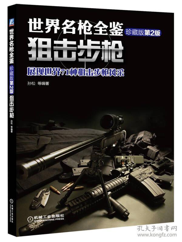 世界名枪全鉴