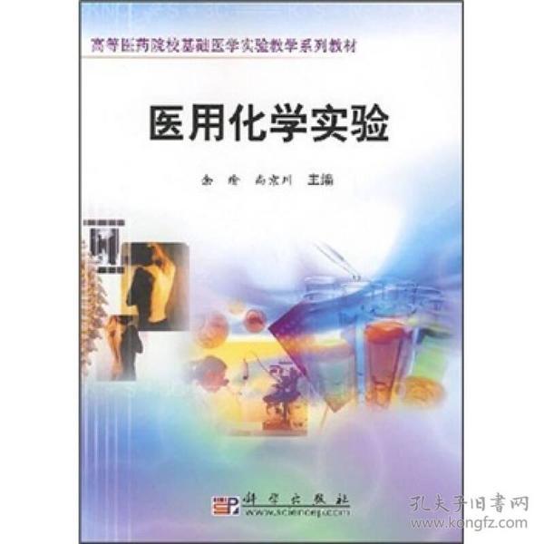 高等医药院校基础医学实验教学系列教材:医用化学实验