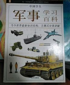 中国学生军事学习百科