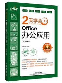 快·易·通:2天学会Office办公应用