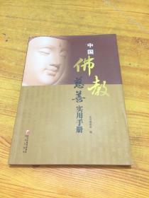 中国佛教慈善实用手册 一版一印