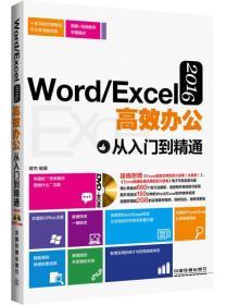 Word/Excel 2016高效办公从入门到精通