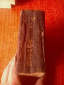 《辞源》 戊种 下册 1928年19版  精装本 【新上大量好书】