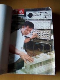 无线电(1975年1-12期)合订本