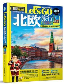 北歐旅行Let s GO-最新第2版
