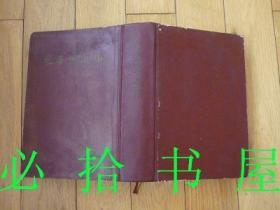 毛泽东选集 一卷本 大32开 繁体坚版