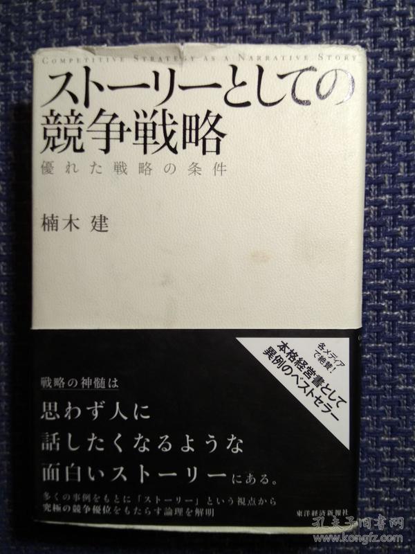 日本原版进口 作为一个故事的竞争战略 ストーリーとしての竞争戦略