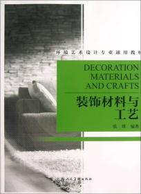 环境艺术设计专业通用教材:装饰材料与工艺