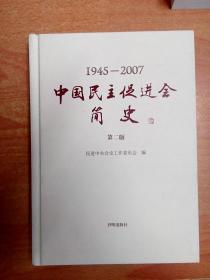 1945-2007 中国民主促进会简史 第二版