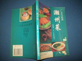 广东风味菜 潮州菜