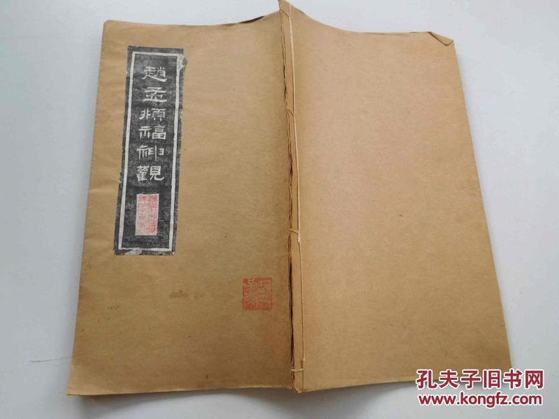 赵孟頫福神观 拓本
