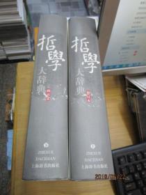 哲学大辞典:上下(修订本) 精装