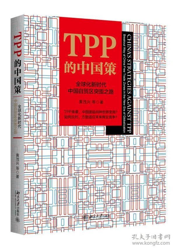 TPP的中国策:全球化新时代中国自贸区突围之路