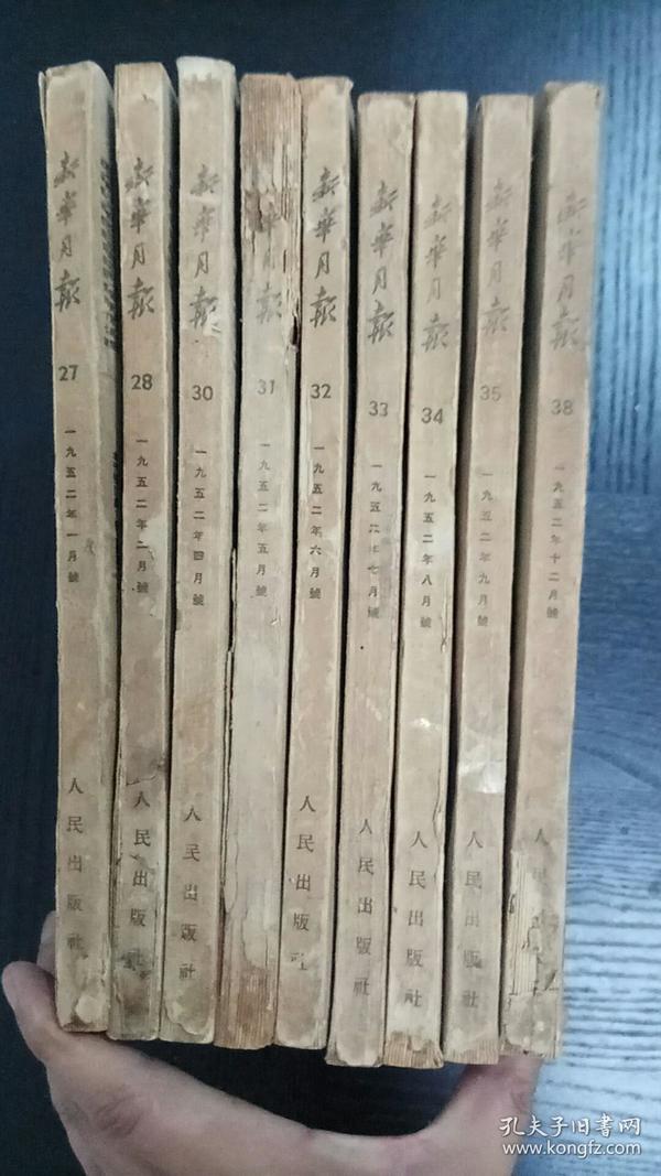 新华月报1952年1、2、4、5、6、7、8、9、12期,大量抗美援朝资料