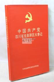 中国共产党四川省龙泉驿区大事记(1959-1993)
