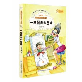 安武林奇妙童话街 (注音版)-一座颠倒的医院9逛奇妙童话街  享趣味童年阅读)