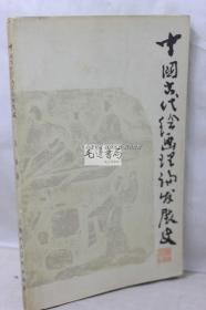 中国古代绘画理论发展史