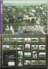明信片-上海风光明信片·上海古镇20景(册式)*