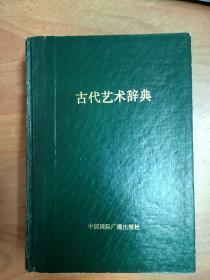 古代艺术辞典(32开精装)
